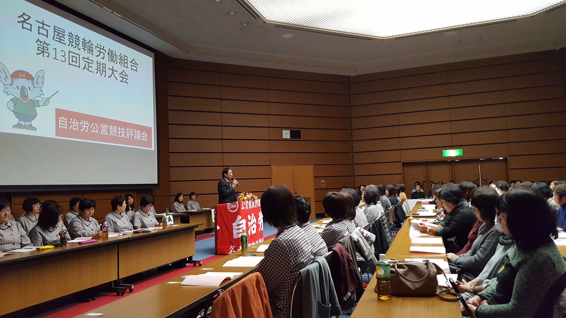 名古屋競輪労働組合定期大会   ...